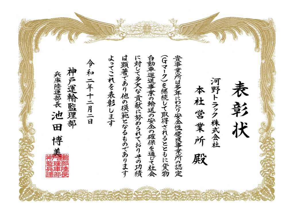 安全性優良事業所神戸運輸監理部兵庫陸運部長表彰 頂きました。