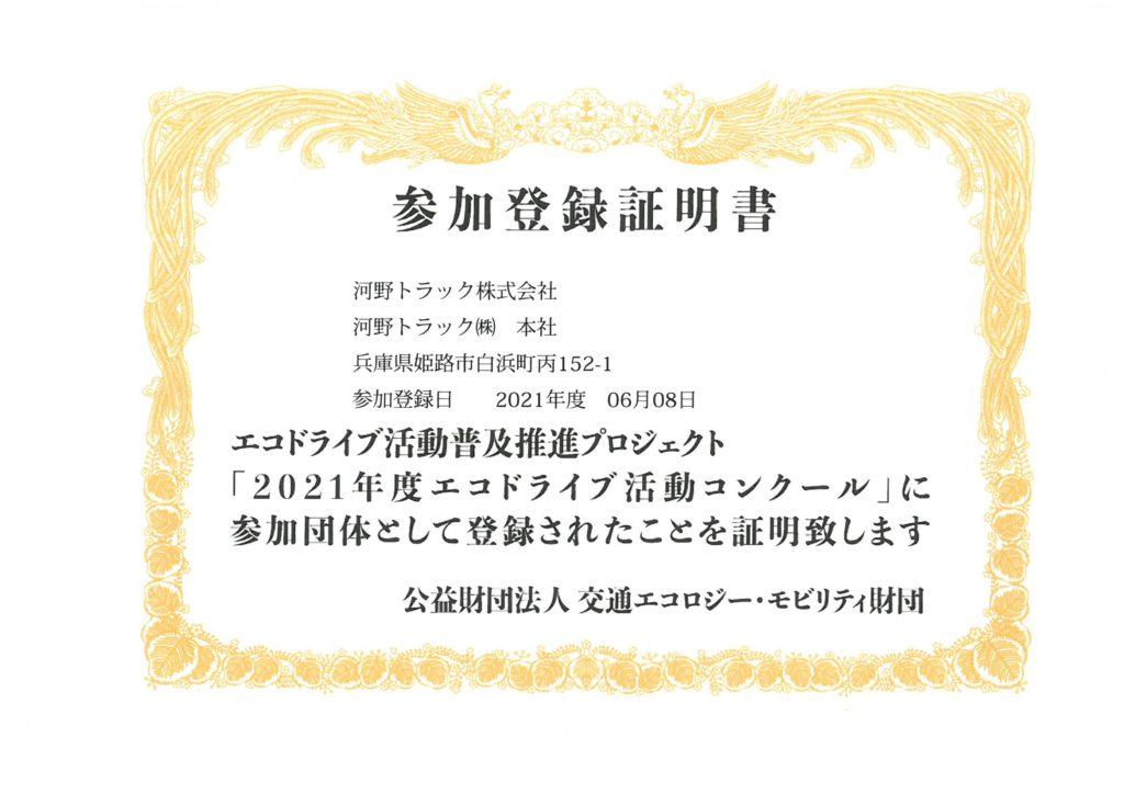 エコドライブ活動コンクール参加します。